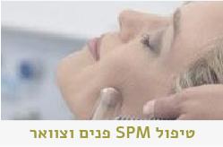 קטגורית טיפול פנים וצוואר